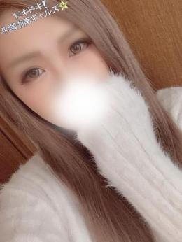 さな ドキドキ!平塚湘南ギャルズ☆ (平塚発)