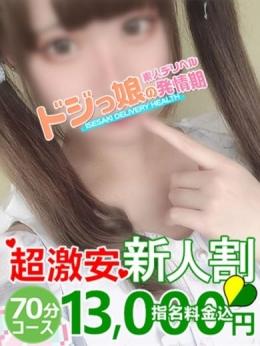 なっち ドジっ娘の発情期 (太田発)