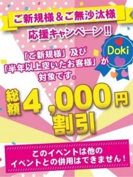 ご新規様&ご無沙汰様割 Doki Doki~ドキドキ (伊勢発)