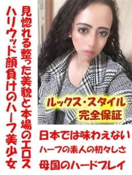 もな★激美人ハーフ美少女 デリヘル太郎 (四日市発)
