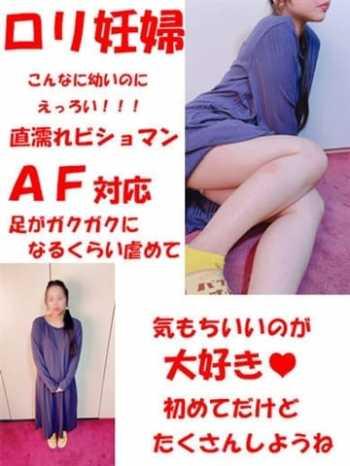 ファニー★妊婦さん デリヘル太郎 (四日市発)