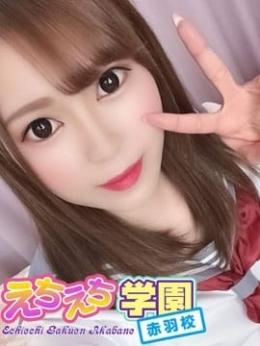 ちゃい★保健係 えちえち学園~赤羽校~ (板橋発)