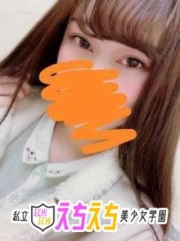 りあむ☆完全素人ドはまりアイドル 私立えちえち美少女学園 (春日部発)