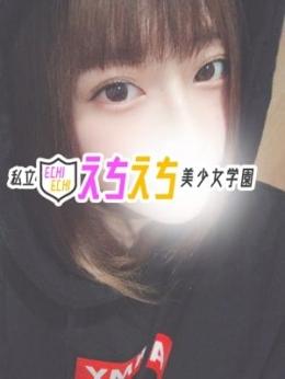 かんな☆SSS級! 私立えちえち美少女学園 (春日部発)