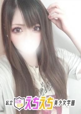 ゆず☆キス好きな甘えん坊♡ 私立えちえち美少女学園 (春日部発)