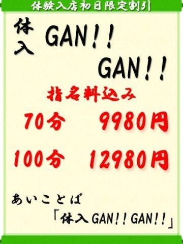 9/29体験入店あつこ