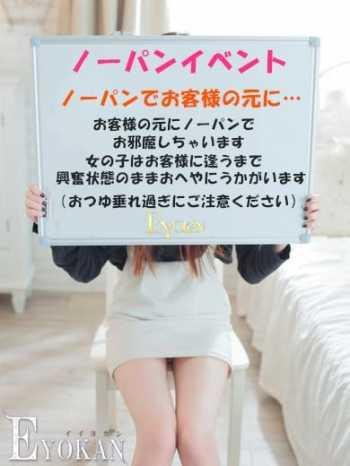 ノーパンイベント EYOKAN (浜松発)