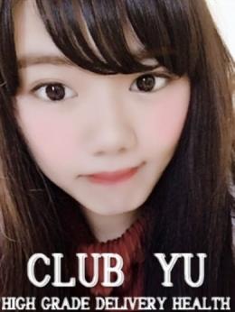 ゆきな クラブYU (浜松発)