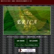 ERICA ~絵梨香~