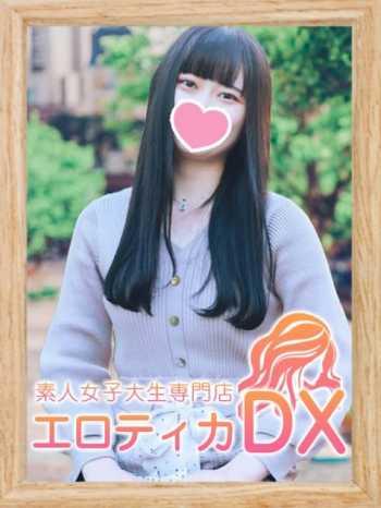 ひより 女子大生専門エロティカDX (日立発)