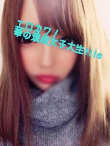 あき エロカワ!華の現役女子大生ファイル (上野・御徒町発)