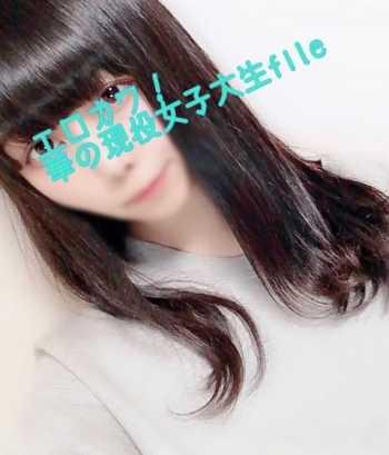なおこ エロカワ!華の現役女子大生ファイル (上野・御徒町発)