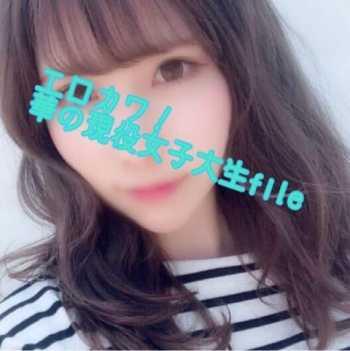 かの エロカワ!華の現役女子大生ファイル (上野・御徒町発)