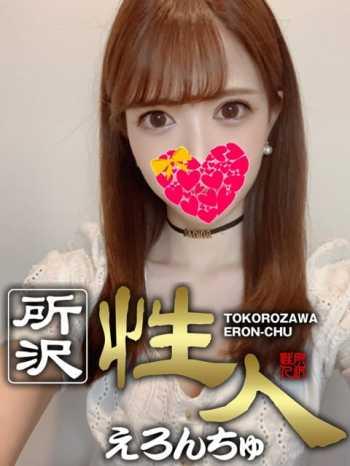 まりん 所沢性人~えろんちゅ~ (所沢発)