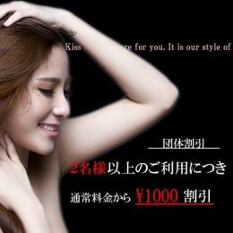 ★限定イベント★ エロリスト東部店 (富士発)