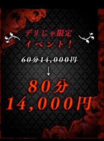 ★限定コース★ エロリスト東部店 (富士発)