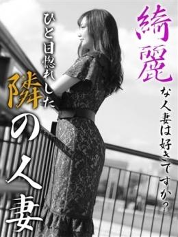 あおいさん【夫有り】 エロ妻パラダイス (倉敷発)