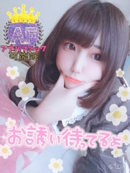 AFプレミアム姫 まりん エスコート (富山発)