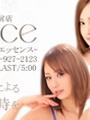 & Essence ~アンドエッセンス~