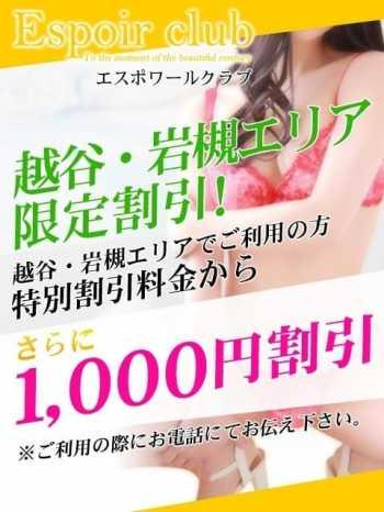 【越谷・岩槻】エリア限定割引 Espoir club(エスポワールクラブ) (越谷発)
