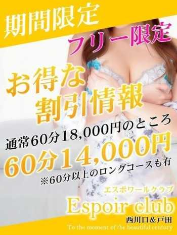 フリー限定!!特別割引!! Espoir club(エスポワールクラブ) (越谷発)
