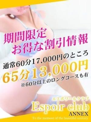 ☆期間限定☆お得な割引情報! Espoir club(エスポワールクラブ) (越谷発)