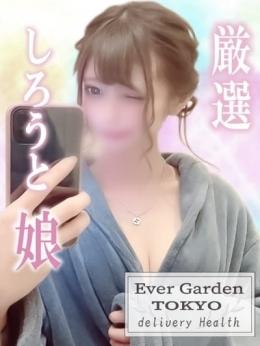 りつ Ever Garden TOKYO (北千住発)