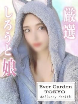 のあ Ever Garden TOKYO (北千住発)
