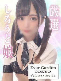 すずか Ever Garden TOKYO (渋谷発)