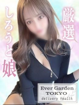 みう Ever Garden TOKYO (渋谷発)