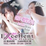 excellenthakata (中洲発)