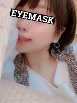 わか♡パイ新人 EYE MASK 「アイマスク」 (倉敷発)