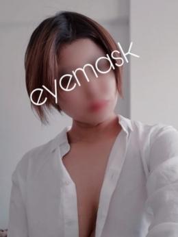 ルカ♡完全業界未経験新人 EYE MASK 「アイマスク」 (倉敷発)