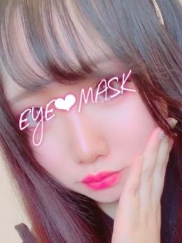 みーな♡現役大学生新人 EYE MASK 「アイマスク」 (岡山発)
