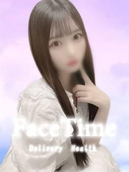 ゆづ FACE TIME (世田谷発)
