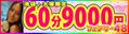 激安デリヘル フェアリー48