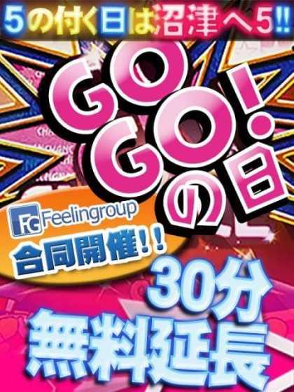 GOGO!の日 フィーリングin沼津(FG系列) (沼津発)
