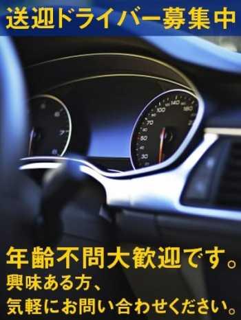ドライバーさん募集中 初恋 (御殿場発)