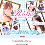 RUSH 坂戸・鶴ヶ島店