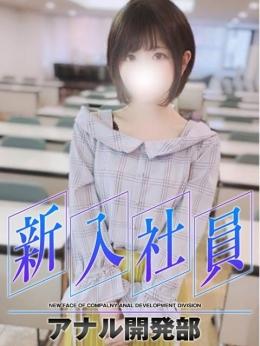 葵~あおい~ 新入社淫フレッシュアナル1年生 (新橋発)
