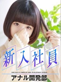 早乙女~さおとめ~ 新入社淫フレッシュアナル1年生 (新橋発)