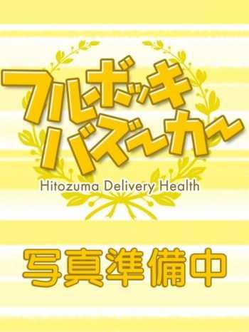 れおん フルボッキバズーカー (太田発)