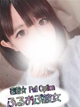 はる 密着☆ふるおぷ彼女 (吉祥寺発)