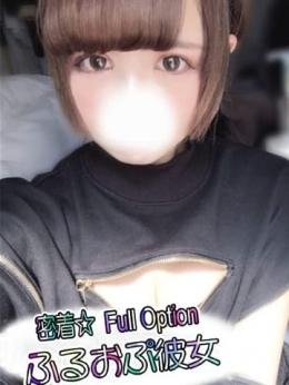 みずき 密着☆ふるおぷ彼女 (吉祥寺発)