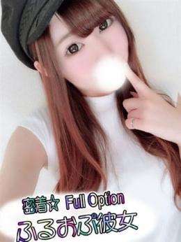 みく 密着☆ふるおぷ彼女 (吉祥寺発)