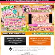 西船橋ぽちゃカワ女子専門店
