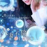 人妻不倫LABO~after (松本発)