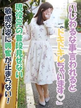 まいか ふつうの女の子~ソフトタッチ専門店~ (名駅・納屋橋発)