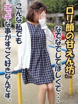 みく ふつうの女の子~ソフトタッチ専門店~ (名駅・納屋橋発)