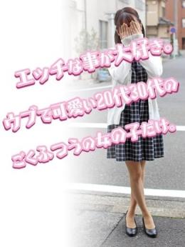 ふつうの女の子~ソフトタッチ専門店~とは ふつうの女の子~ソフトタッチ専門店~ (金山発)